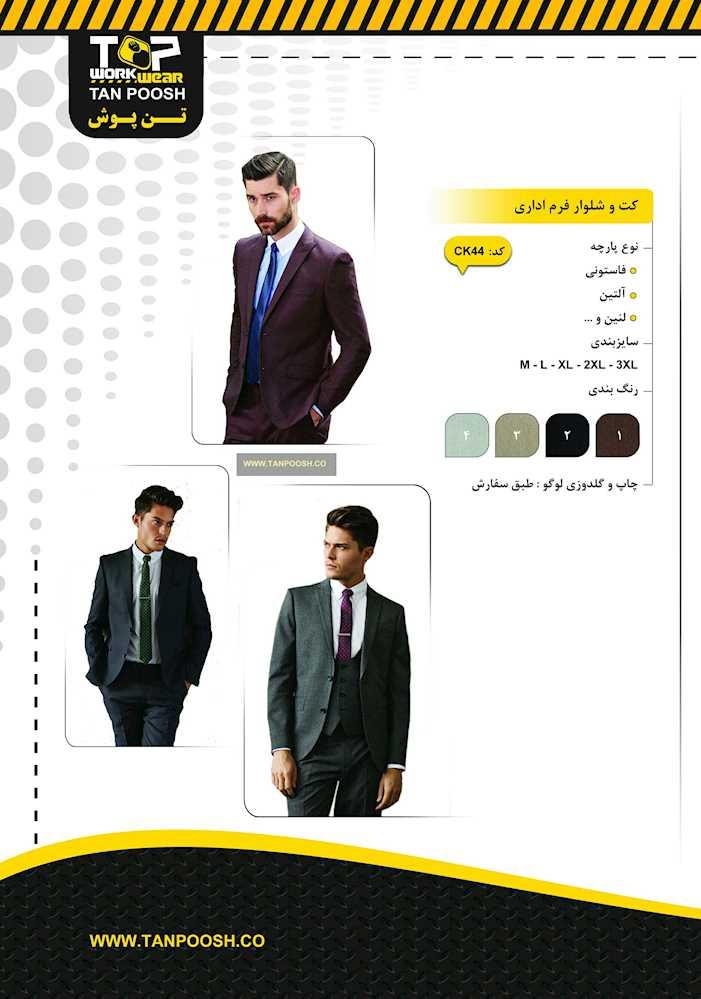فروش لباس ضد حریق