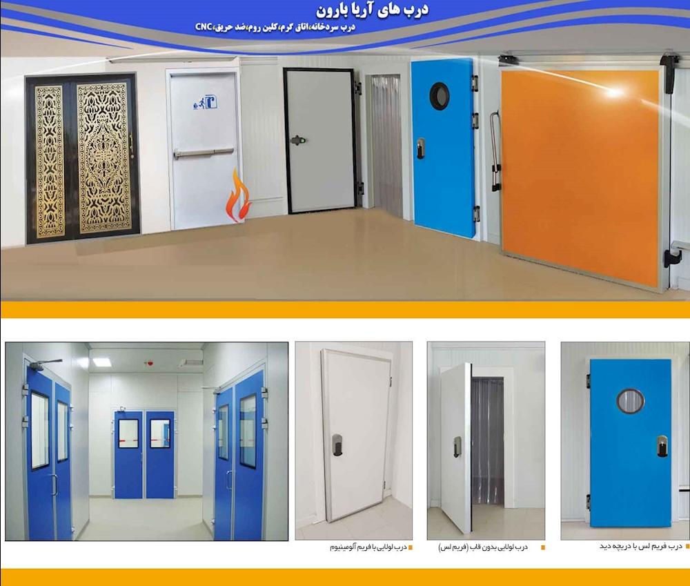 درب های سردخانه ای-گرم خانه-ضد حریق و cnc